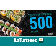 Сертификат на 500р
